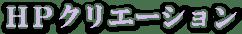 習志野市・京成大久保のホームページ制作・WEBサイト作成|HPクリエーション