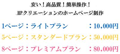 料金表、1ページ:1万円、5ページ:5万円、8ページ:8万円