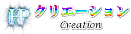 格安ホームページ制作【HPクリエーション】