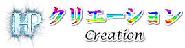 千葉県習志野市・船橋市のホームページ制作・WEBサイト作成|HPクリエーション
